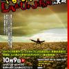 やっぺし!やーまん!Live up Japan! in 宮城大崎 Thumbnail