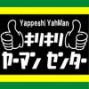 吉里吉里ヤーマンセンター 釜石 石巻 古川 Thumbnail