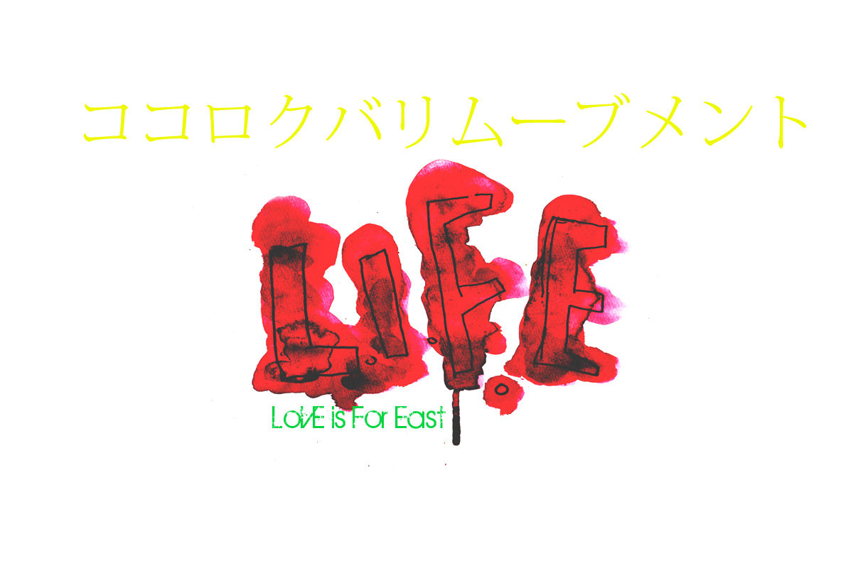 LOVE IS FAR EAST